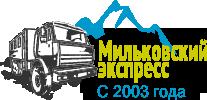 Мильковский экспресс